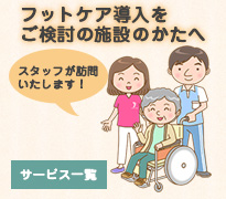 介護施設向けサービス・料金のイメージ