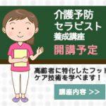 株式会社エスクリエーション 介護予防セラピスト養成講座