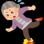 湘南あしケア訪問サービス・高齢者の転倒
