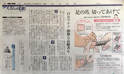 メディア掲載実績 湘南あしケア訪問サービス 2016年8月 朝日新聞