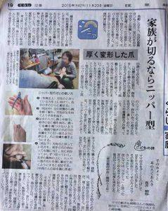 株式会社エスクリエーション 湘南あしケア訪問サービス メディア掲載実績 2015年