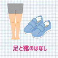 湘南あしケア訪問サービス 靴選び 指定靴によるトラブルが増えています