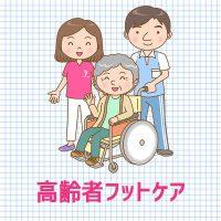 湘南あしケア訪問サービス 高齢者フットケア