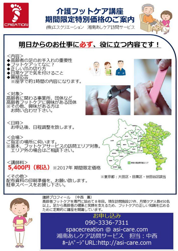 湘南あしケア訪問サービス 明日からの仕事に必ず役立つ「介護フットケア講座」 介護フットケア講座のご案内