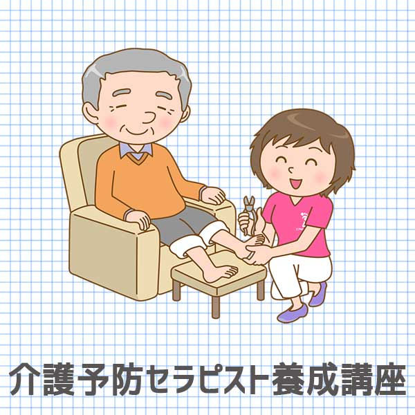 湘南あしケア訪問サービス 介護セラピスト養成講座