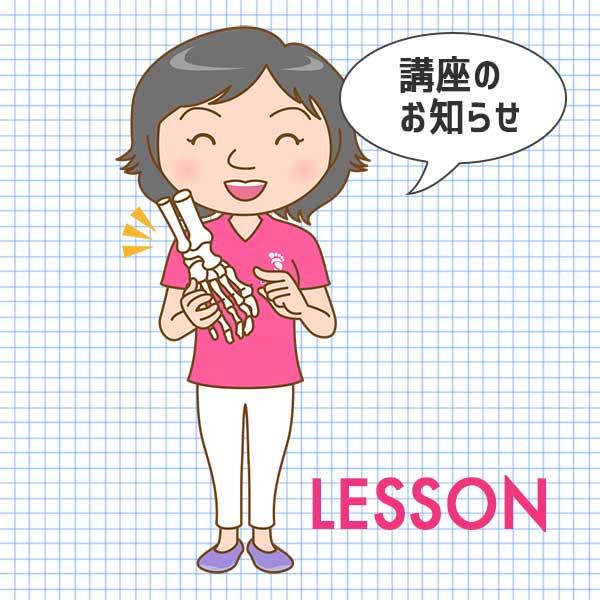湘南あしケア訪問サービス 講座のお知らせ