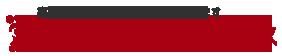 湘南あしケア訪問サービス  介護予防セラピストの高齢者フットケア・爪切り・リフレクソロジー
