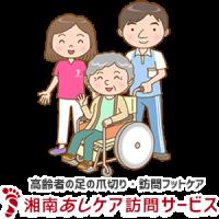 湘南あしケア訪問サービス