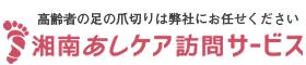 株式会社エスクリエーション 湘南あしケア訪問サービス 高齢者フットケア・足の爪切り訪問サービス