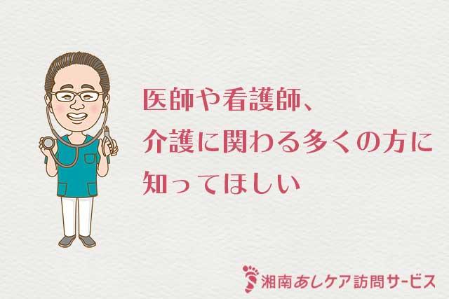 湘南あしケア訪問サービス 導入後 医療関係者推薦